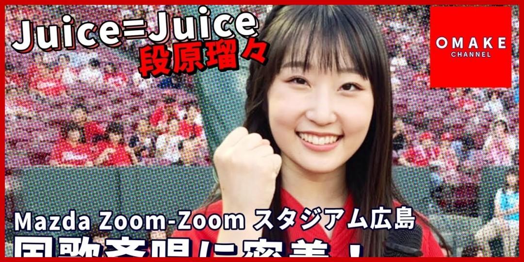Juice=Juice《ビデオ通話》稲場愛香からの着信!(スマートフォン視聴推奨)