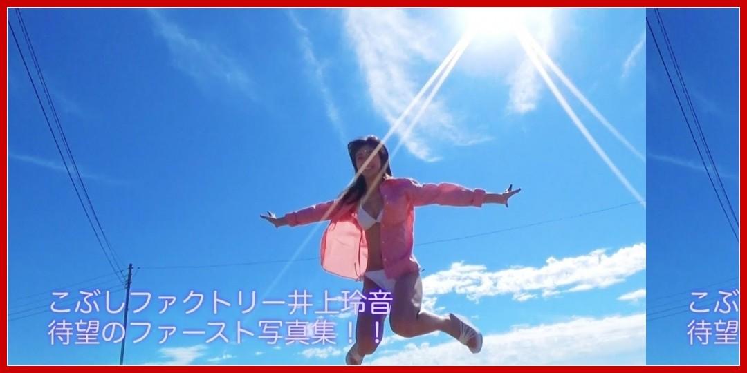 [動画あり]井上玲音(こぶしファクトリー)ファースト写真集「玲音」発売決定!!