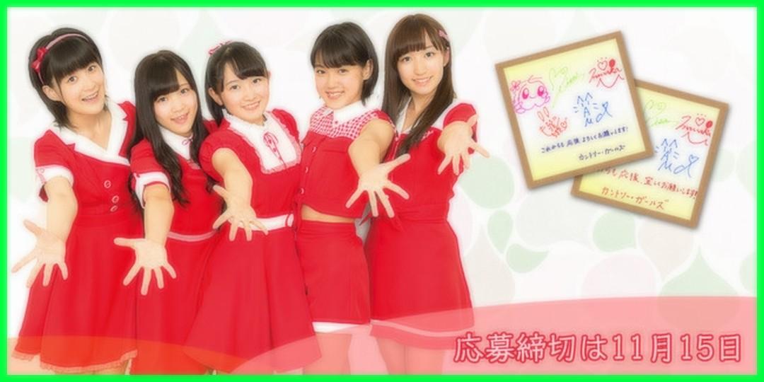 進路ナビさん Country Girlsメンバー サイン色紙を3名様にプレゼント!