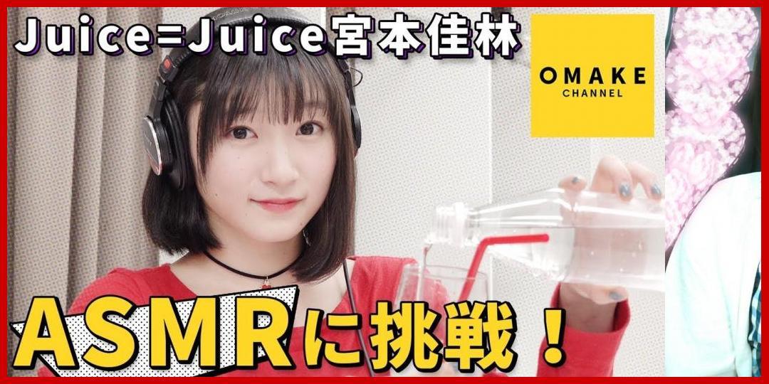 Juice=Juice宮本佳林《ASMR》心地良い音体験![OMAKE CHANNEL]