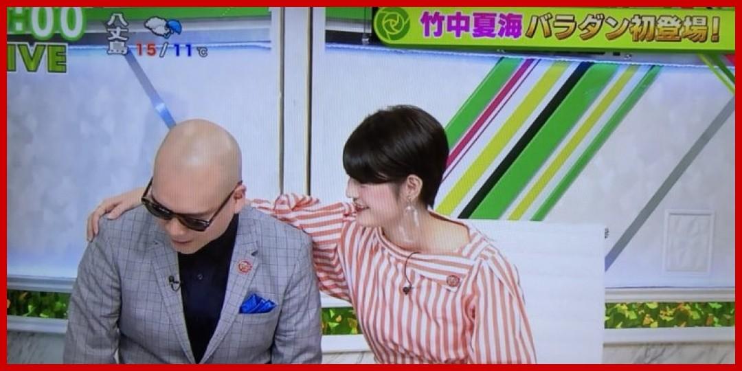 [動画あり][UFスタッフ]竹中夏海先生がバラいろダンディに出て爆発してた(2019-01-12)