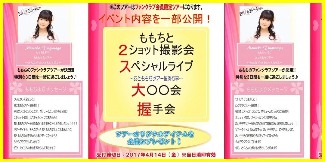 【公式】「ももちと行く おとももちツアー」4/14(金)締切り!
