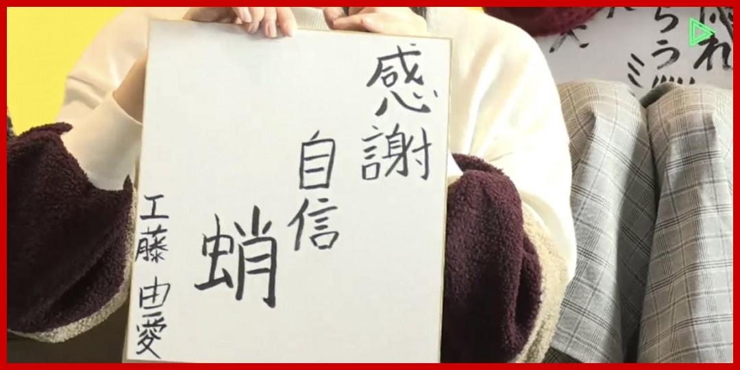 [音あり][ハロプロ研修生北海道]Hello!to meet you!#119 (2019-01-06)
