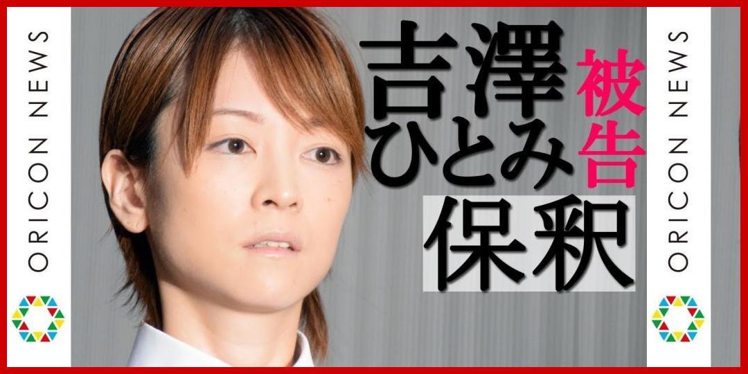 [動画あり]吉澤ひとみ被告、保釈[oricon]