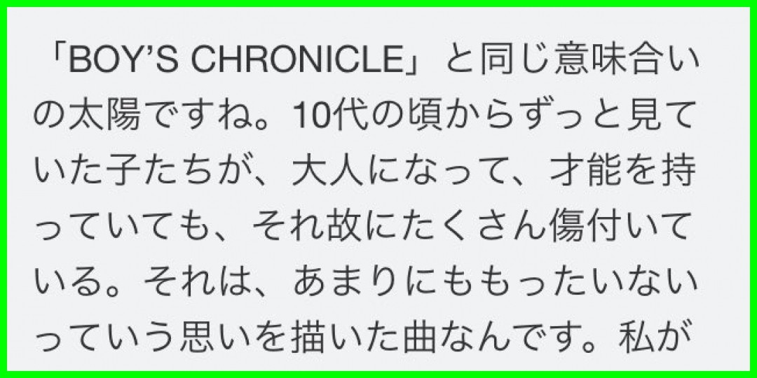 [瀧川ありささん・鞘師里保さん]瀧川さんの新曲のインタビュー鞘師さんについて書かれてるって今気づいたよ by ます子。さん