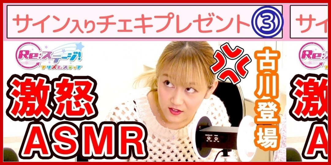 [動画あり]【ASMR】プレゼント企画SP!3人で囁き実況!アイドルがアイドルゲームやってみた。【アップアップガールズ(YouTuber)】