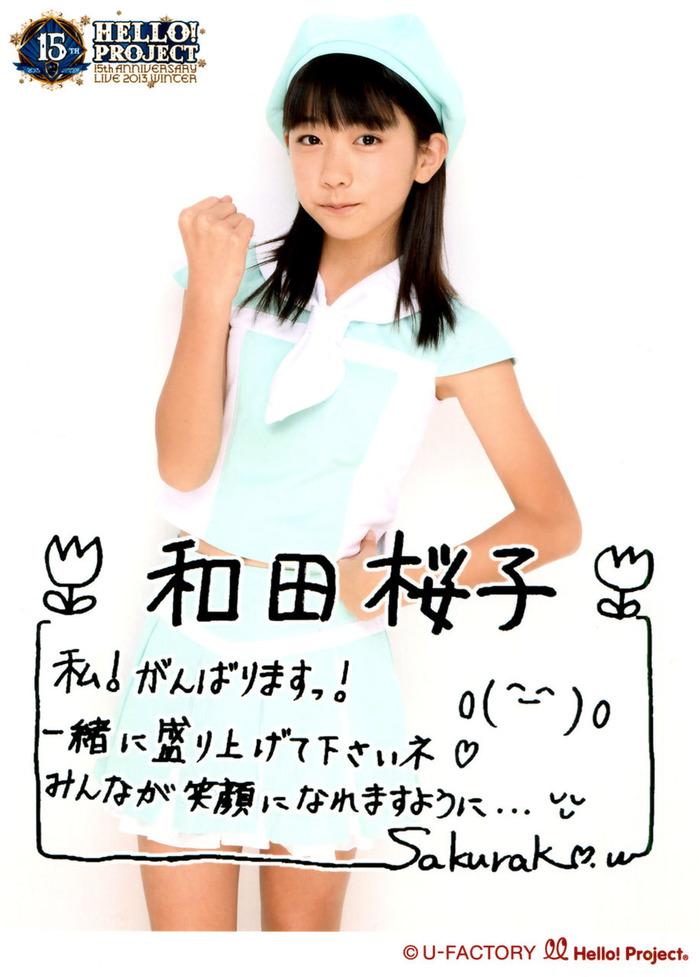 和田桜子 (4)