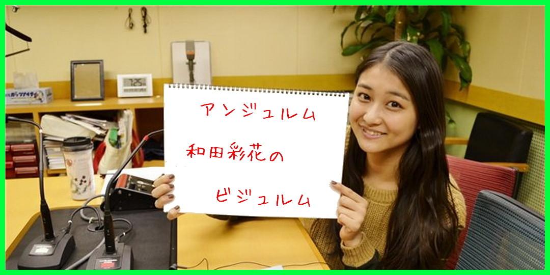 [アンジュルム和田彩花のビジュルム]#15