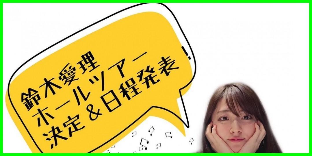 [鈴木愛理]鈴木愛理ホールツアー決定日程発表されました! (2019-02-09)
