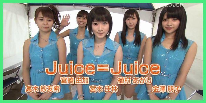 【動画あり】Juice=Juice[BOMBER-E 秋まつりI-ナイトスペシャル]