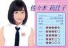 佐々木莉佳子 (34)