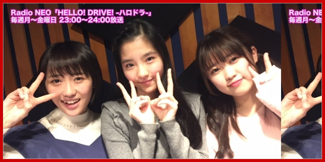 [動画あり]HELLO! DRIVE! -ハロドラ- 工藤遥・広瀬彩海・一岡伶奈 #44