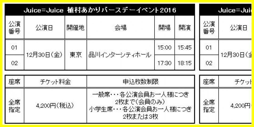【公式】★ファンクラブ会員限定イベント★「Juice=Juice 植村あかりバースデーイベント2016」2次受付のお知らせ