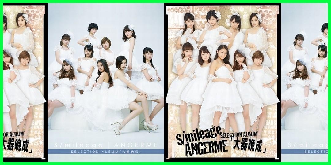 アンジュルム 最新ジャケ写 S/mileage / ANGERME SELECTION ALBUM「大器晩成」