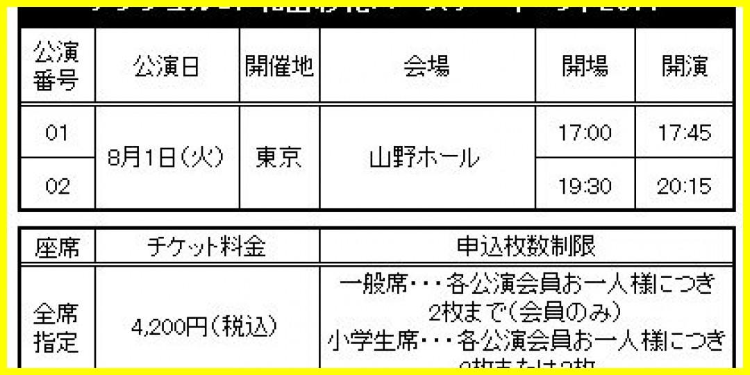 【公式】★ファンクラブ会員限定イベント★「アンジュルム 和田彩花バースデーイベント2017」開催決定!