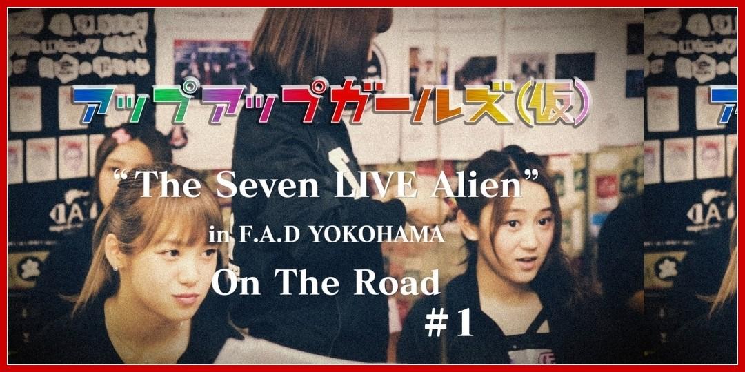 【動画あり】アップアップガールズ(仮) The Seven LIVE Alien in F.A.D YOKOHAMA - On The Road vol.1