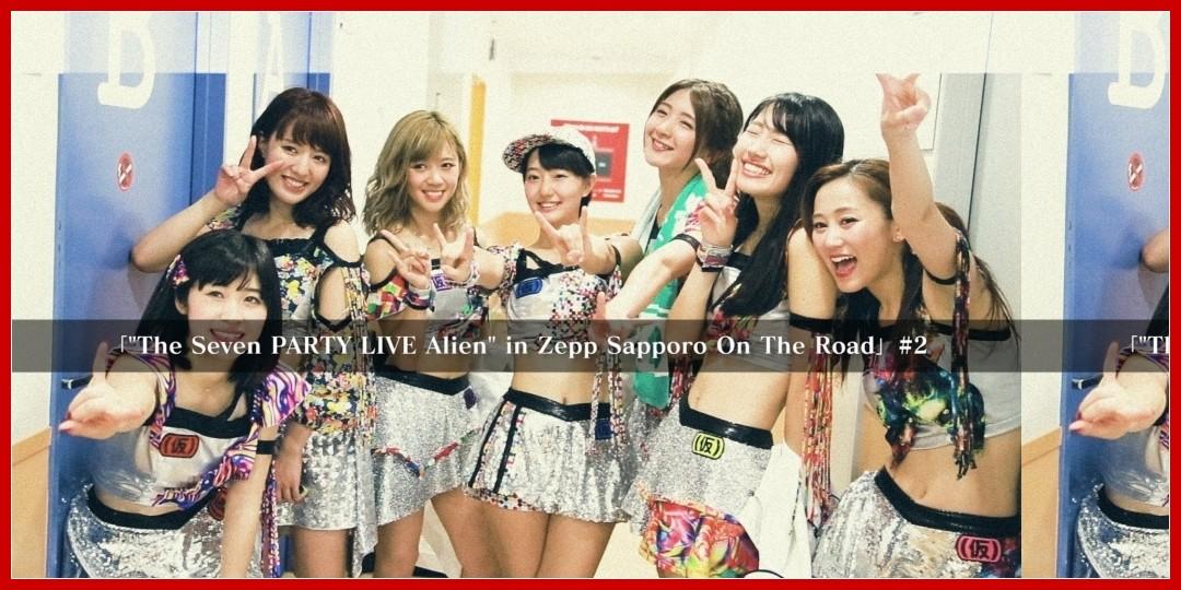 【動画あり】アップアップガールズ(仮) The Seven PARTY LIVE Alien in Zepp Sapporo - On The Road vol.2…