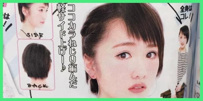 工藤遥 イマココカラねじり編んだ~Σ(´Д`;)