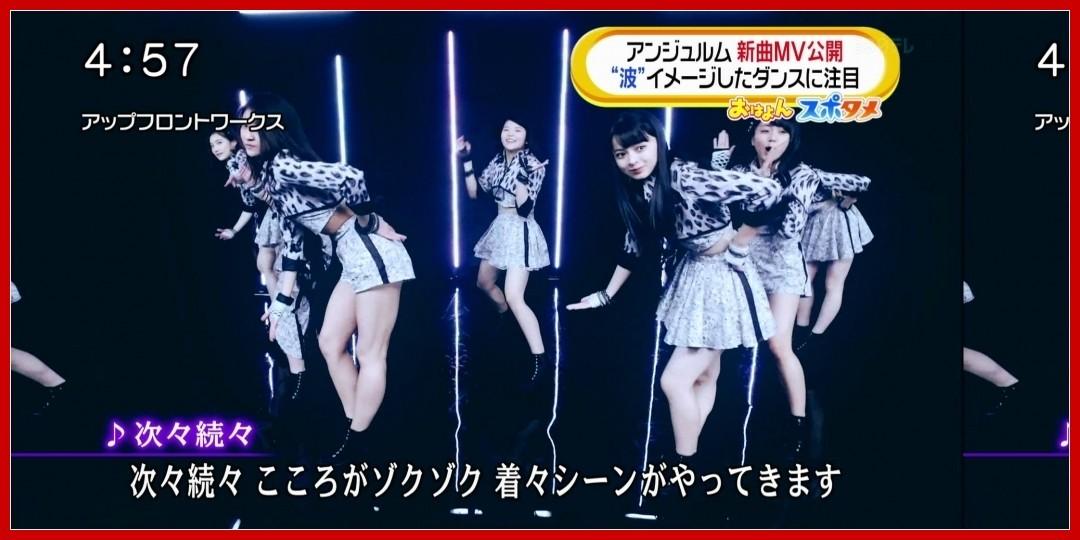 """【動画あり】アンジュルム[Oha!4 NEWS LIVE]新曲MV公開 """"波""""イメージしたダンスに注目160406"""