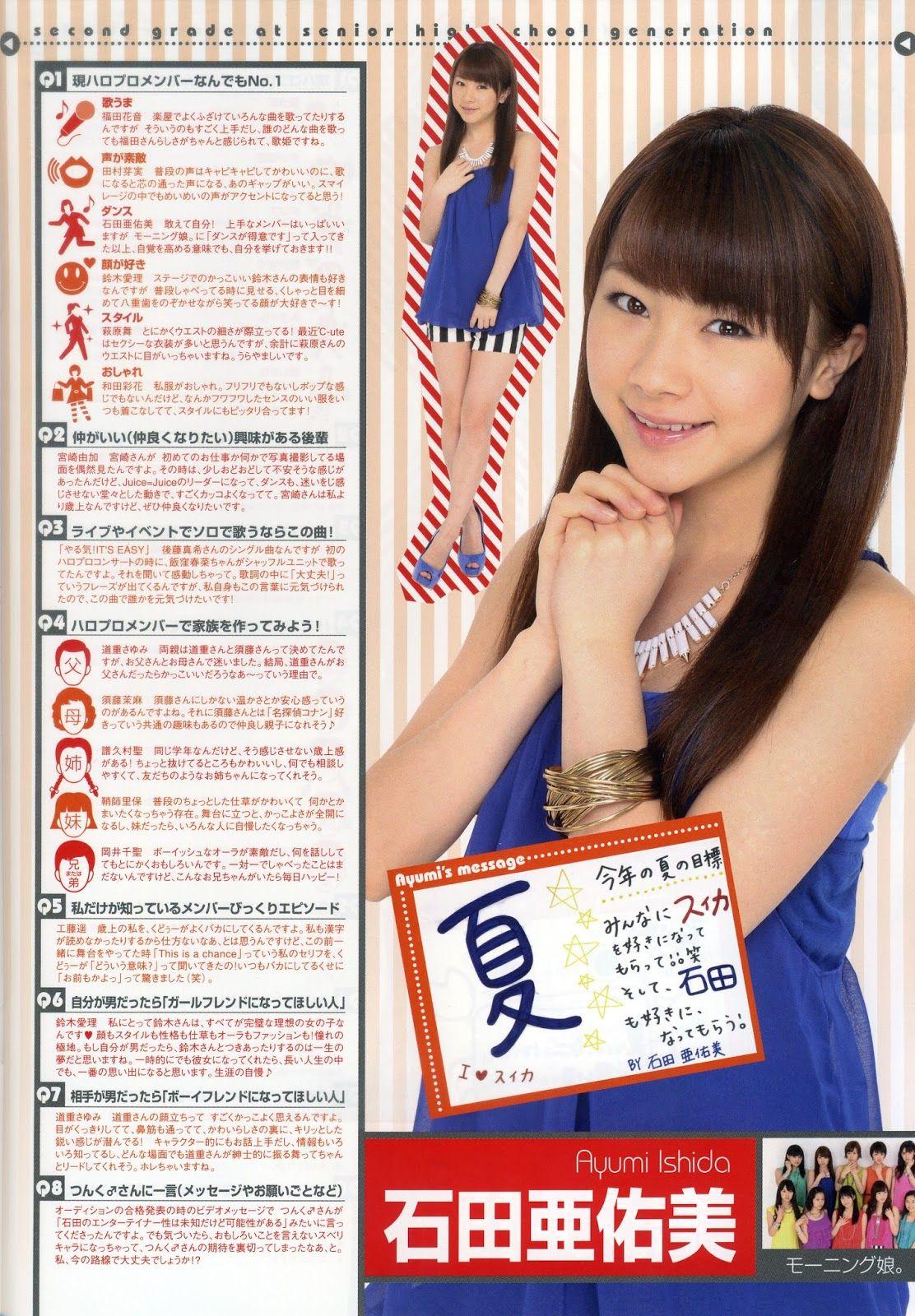 石田亜佑美の画像 p1_36
