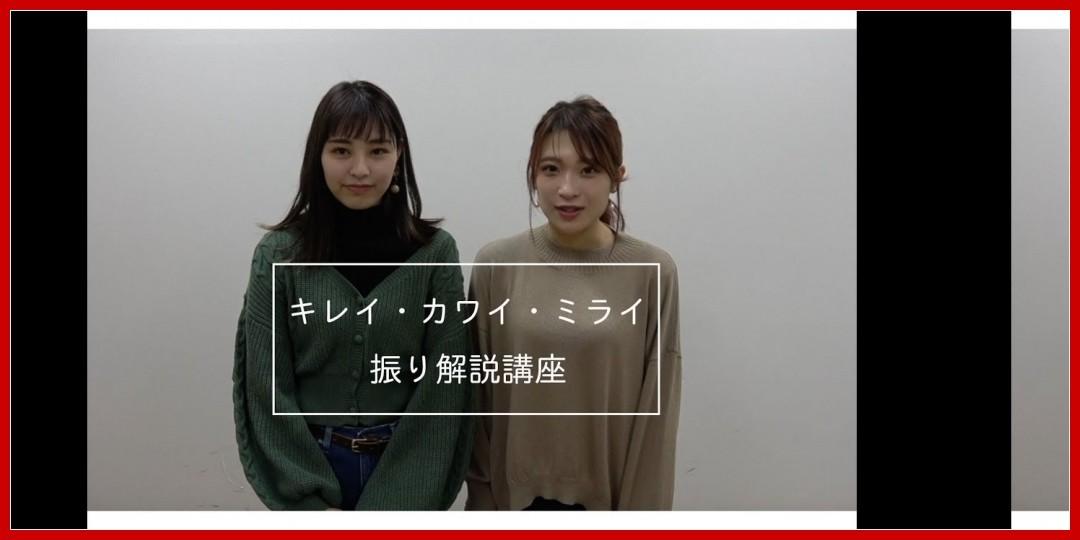 [動画あり]【振り解説】「キレイ・カワイ・ミライ / PINK CRES.」振り付け解説講座!!!