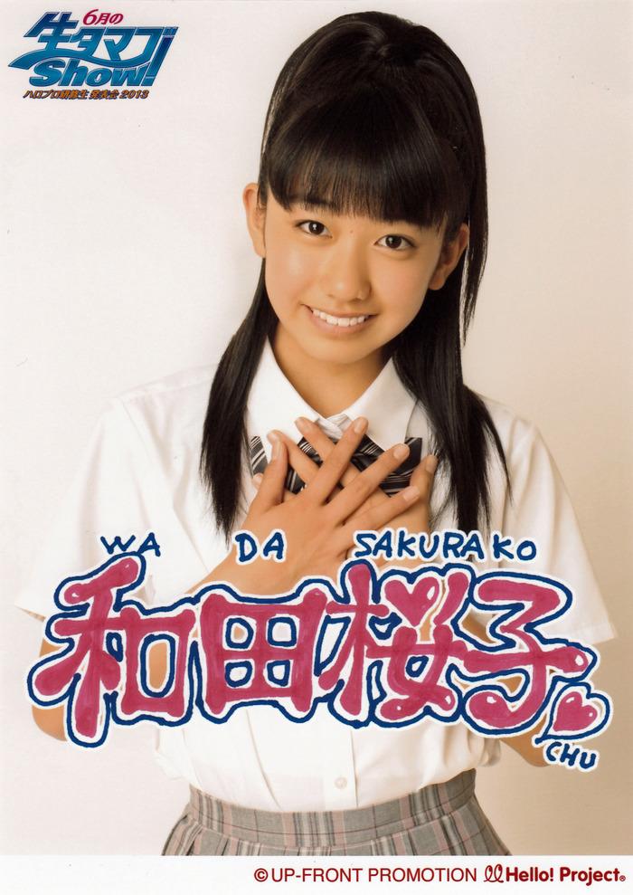 和田桜子 (20)