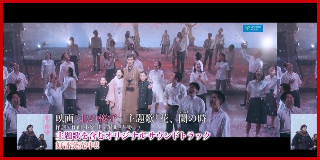 [動画あり]映画「北の桜守」主題歌「花、闌の時」(SPOT)