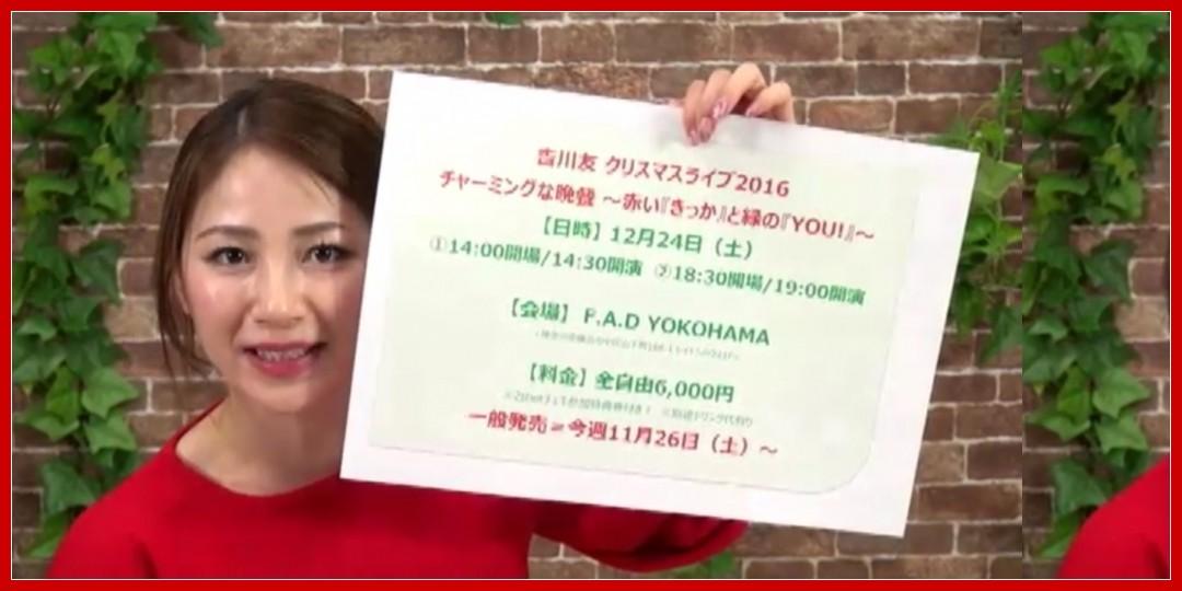 【動画あり】「吉川友のShowroomで配信してみっか!」  2016 11 21 22
