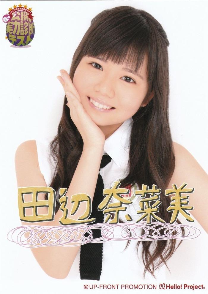 田辺奈菜美 (48)