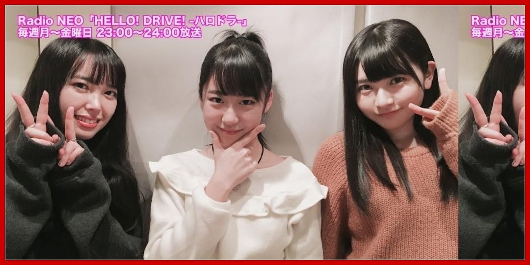 [動画あり]HELLO! DRIVE! -ハロドラ- 中島早貴・尾形春水・野中美希 #43