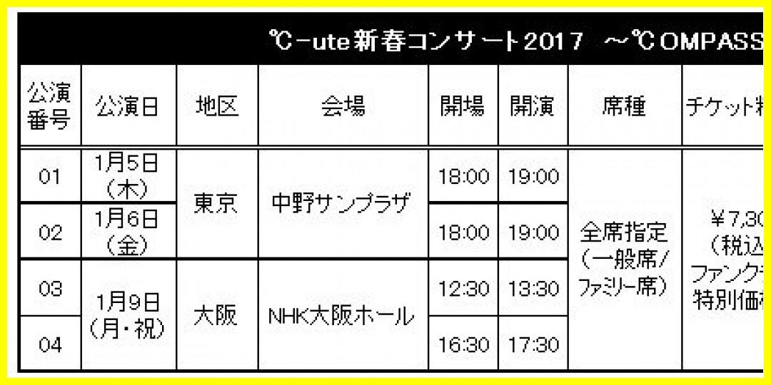 【公式】「℃-ute新春コンサート2017 ~℃OMPASS~」 FC先行受付のお知らせ