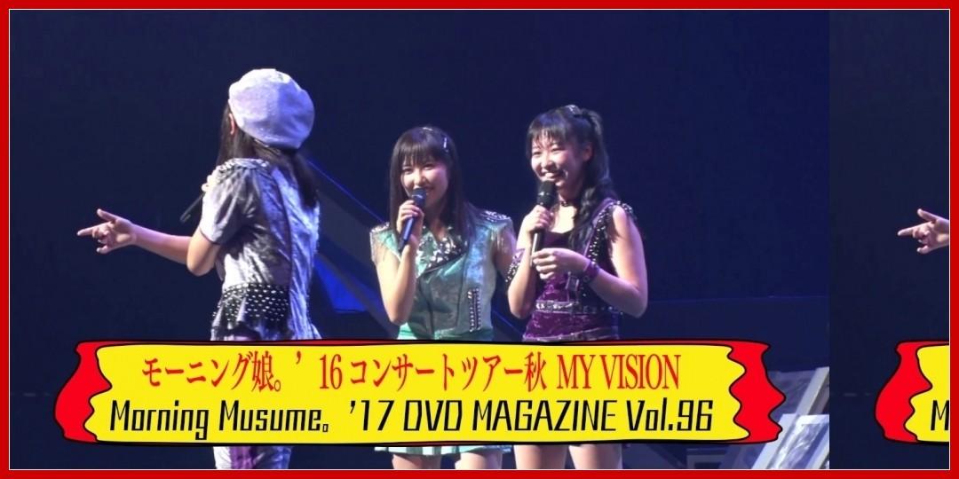 [動画あり]MORNING MUSUME。'17 DVD MAGAZINE  Vol.96 CM