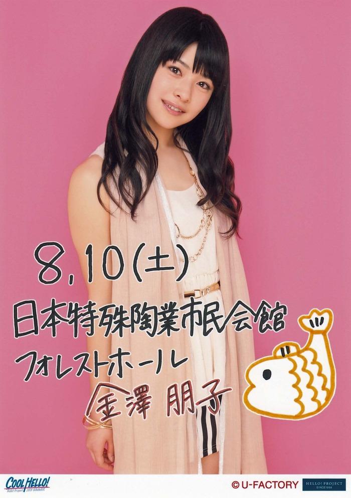 金澤朋子 (43)