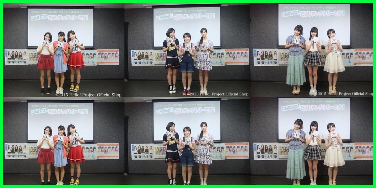 【エンタメ画像】萌えてお出かけ DVDシングル「念には念/サバイバー」発売記念イベント「こんばんは!こぶしファクトリーです!」