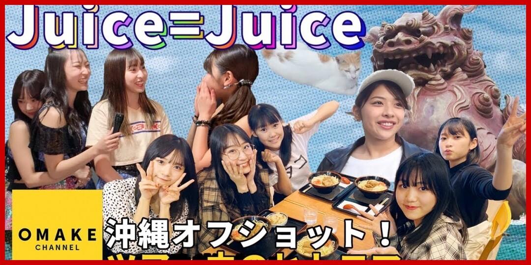 Juice=Juice《オフショット》J=JDAY SPECIALレポート!