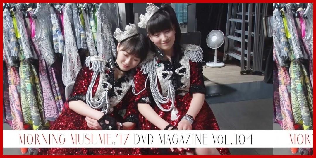 [動画あり]MORNING MUSUME。'17 DVD MAGAZINE  Vol.104 CM