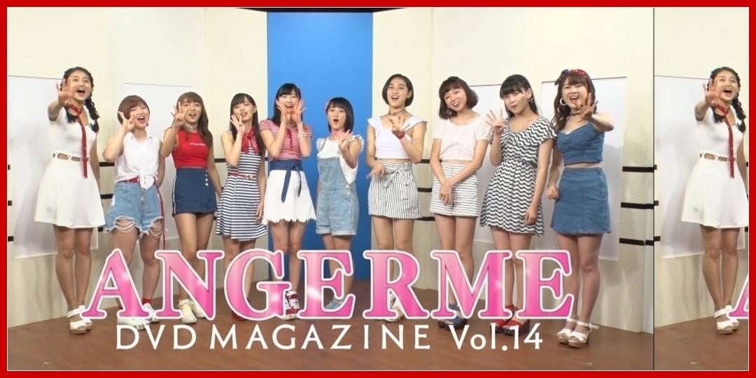 [動画あり]アンジュルム DVD MAGAZINE Vol.14 CM