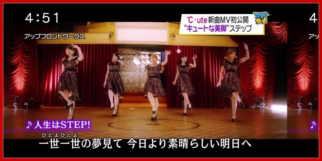 """【動画あり】℃-ute[Oha!4 NEWS LIVE]℃-ute 新曲MV初公開 """"キュートな美脚""""ステップ160323"""