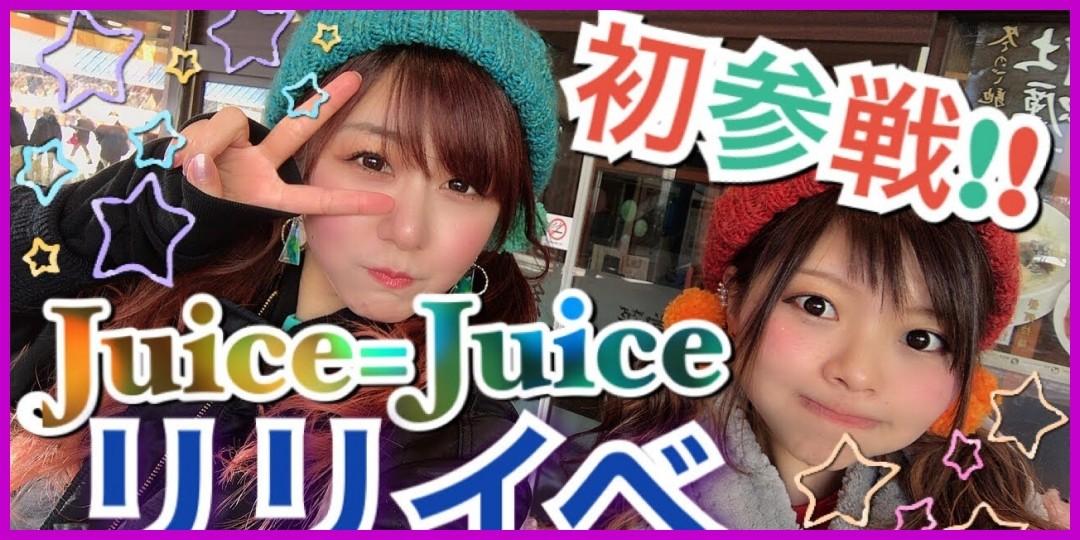 [ご紹介][Juice=Juice/ハロプロbigfan]【リリイベ】Juice=Juice現場初参戦!(2019-02-07)