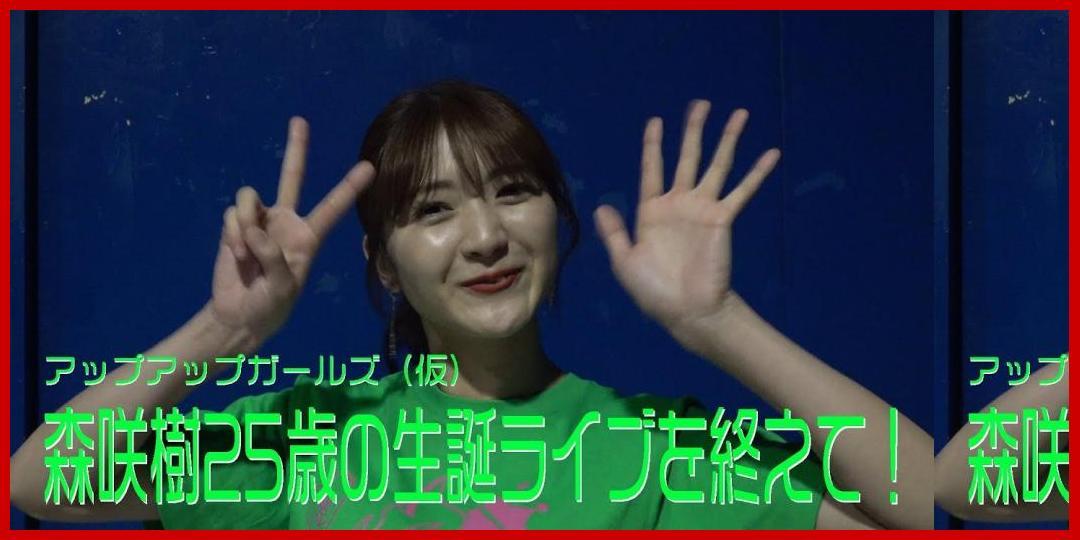 [動画あり]森咲樹25歳の生誕記念ライブを終えてありがとうのコメント #アプガ[アップアップガールズ]