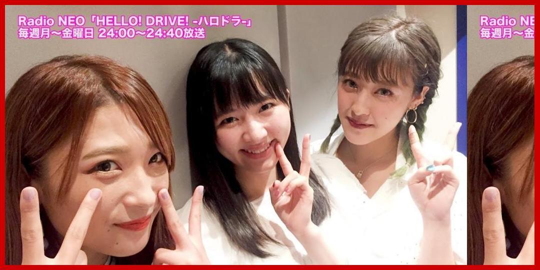 [動画あり][アップフロントチャンネル]HELLO! DRIVE! -ハロドラ- 夏焼雅・二瓶有加・小片リサ #207