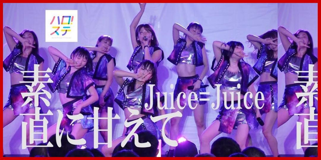 [動画あり][ハロ!ステ]Juice=Juice / 素直に甘えて【2018.08.01 パレットプラザ】