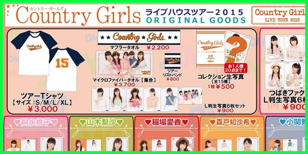 カントリー・ガールズ ライブツアー2015 グッズ公開!
