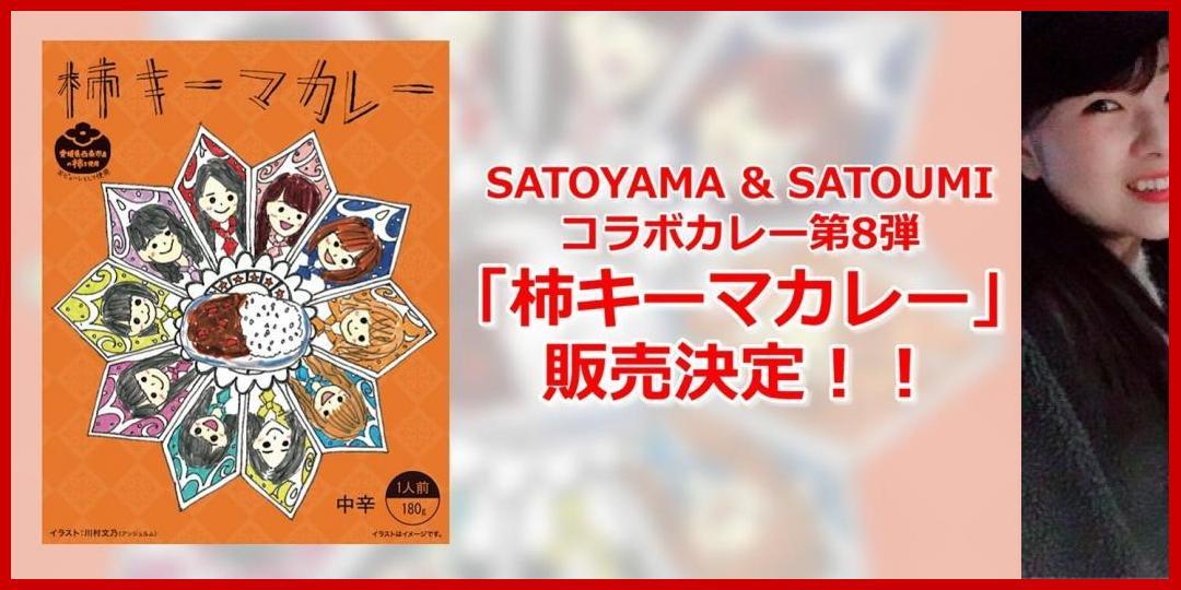 [動画あり]SATOYAMA & SATOUMI movement コラボカレー第8弾!