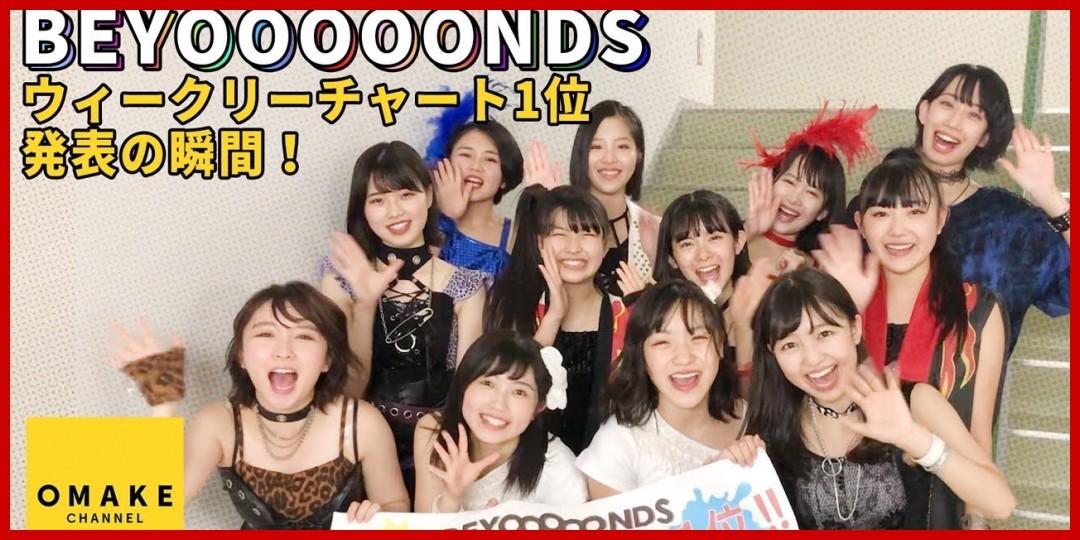 【ハロ!ステ#301】BEYOOOOONDSメジャーデビュー&LIVE、ハロー!キッチン、ハロプロ研修生ユニットLIVE!MC:羽賀朱音&横山玲奈