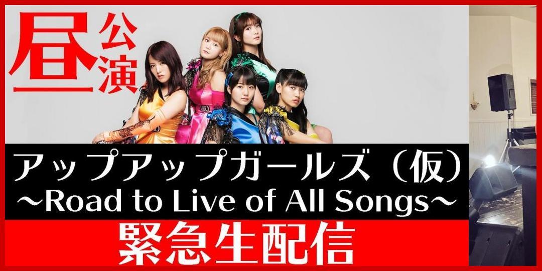 [動画あり]アップアップガールズ(仮) 〜Road to Live of All Songs〜  昼公演[アップアップガールズ]