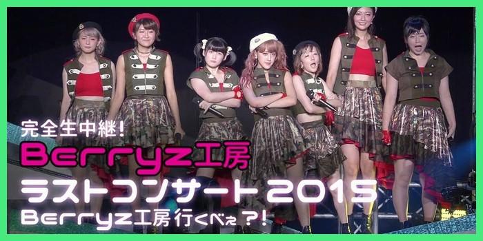 【動画あり】[Berryz工房]ラストコンサートCM