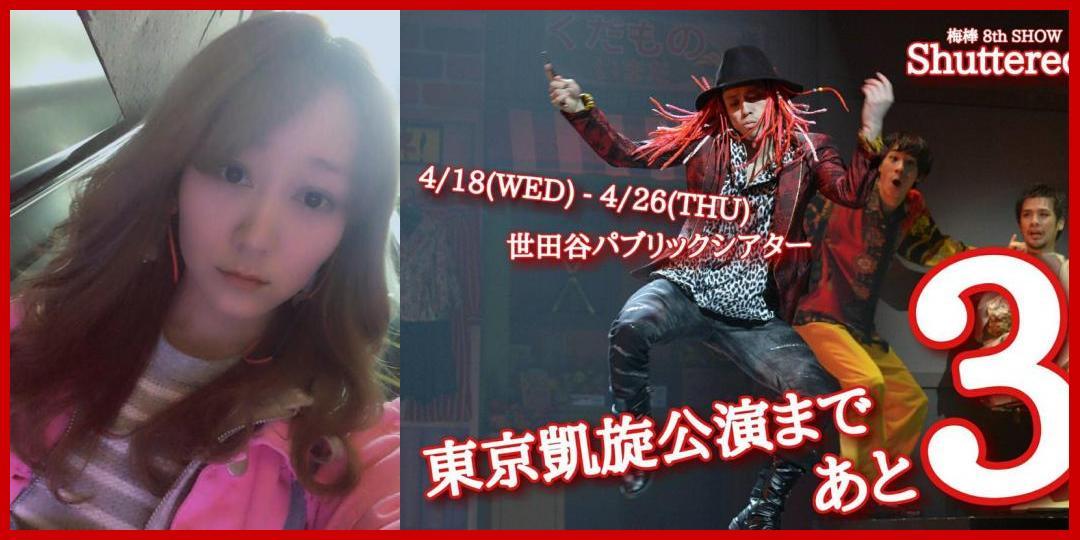 [動画あり]Showroom 「アップアップガールズ(仮)の戦場(仮)」 Vol.193 UP UP GIRLS kakko KARI