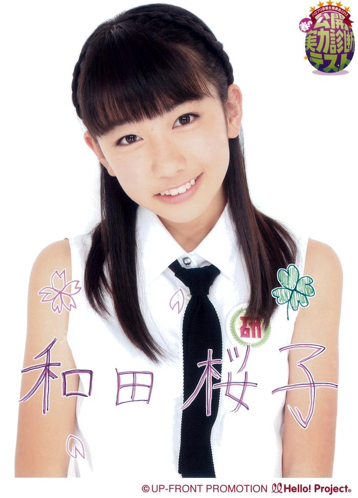 和田桜子 (11)