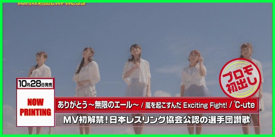 【動画あり】℃-ute[COUNT DOWN TV]話題作が続々と! 10月の新曲EXPRESS